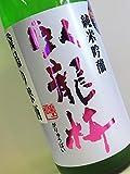 臥龍梅 純米吟醸 袋吊り雫酒 生原酒 <兵庫山田錦> 720ML