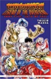 img - for Urotsukidoji - Book 5: Gate of Hell book / textbook / text book