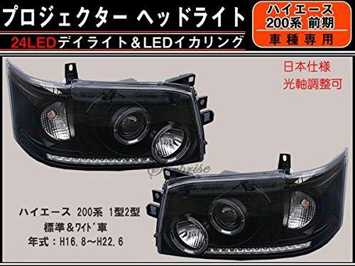 【デイライト&イカリング】【プロジェクターヘッドライト】 ブラック  ハイエース/200/前期/標準&ワイド B00VUD63K2