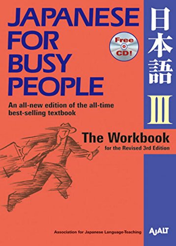 Japanese for Busy People III: The Workbook for the Third Revised Edition incl. 1 CD (Japanese for Busy People (Limited Edition Bronze Sculpture)
