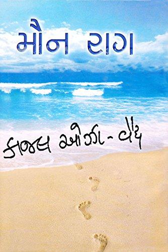 Maun Rag (Gujarati Edition)