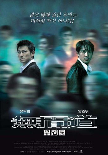 Infernal Affairs Poster Movie Korean 11x17 ()
