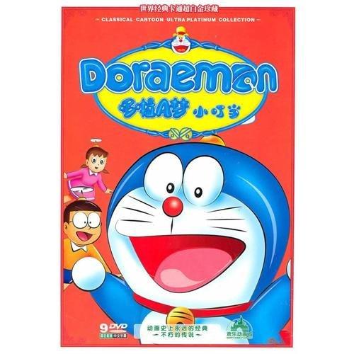 Doraemon DVD Complete Collection Boxset 72 Episodes (8 DVD)
