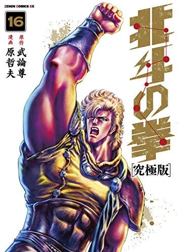 北斗の拳【究極版】 16 (ゼノンコミックスDX)