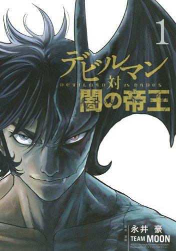 デビルマン対闇の帝王(1) (ヤンマガKCスペシャル)