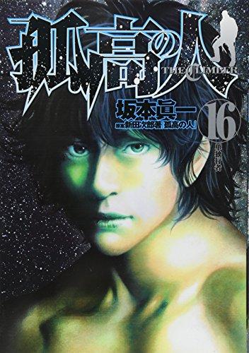 孤高の人 16 (ヤングジャンプコミックス)