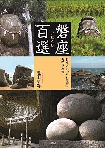 磐座(いわくら)百選  -日本人の「岩石崇拝」 再発見の旅-