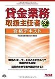 貸金業務取扱主任者 合格テキスト 2016年度