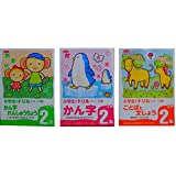Japanese Kanji and Grammar Work book set for 2nd graders
