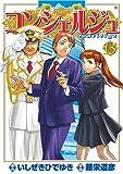 コンシェルジュ 13 (BUNCH COMICS)