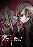Animation - Akame Ga Kill! Vol.4 [Japan LTD DVD] TDV-24644D