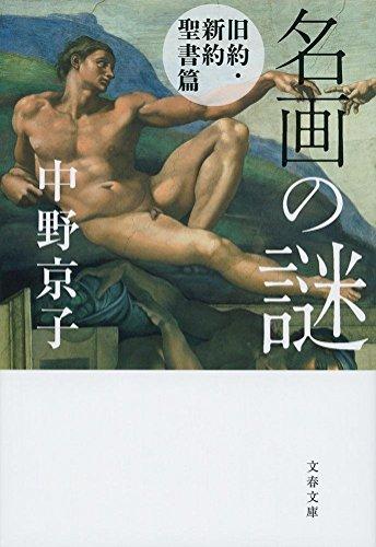 名画の謎 旧約・新約聖書篇 (文春文庫)