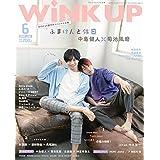 Wink Up 2019年6月号
