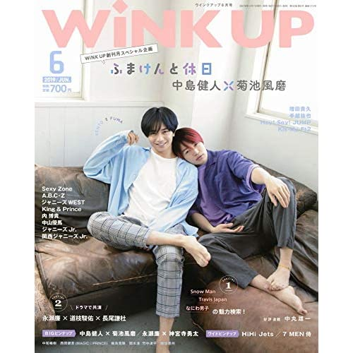Wink Up 2019年6月号 表紙画像