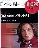 日本の名レース100選 Vol.47 (SAN-EI MOOK AUTO SPORT Archives)