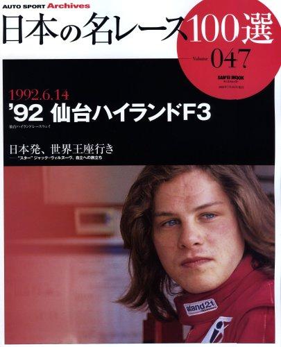 Japan's Race 100 Selection Vol.47 (SAN-EI MOOK AUTO SPORT Archives) MOOK - 2008 / 6/10 ebook
