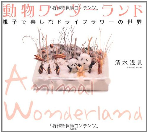 World of dried flowers to enjoy in parent and child - animal wonderland (2012) ISBN: 4286109321 [Japanese Import]