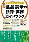 基礎からわかる 新・食品表示の法律・実務ガイドブック Food Labeling Law and Practical Guidebook