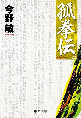孤拳伝(三) 新装版 (中公文庫)