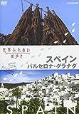 NHK / 世界ふれあい街歩き スペイン バルセロナ・グラナダ DVD