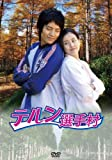 [DVD]テルン選手村 DVD-BOX