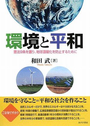 Kankyō to heiwa : Kenpō 9jō o mamori chikyū ondanka o bōshisuru tameni ebook