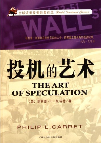 The Art of Speculation (Chinese Edition)