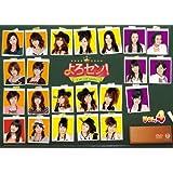 よろセン! Vol.4 [DVD]