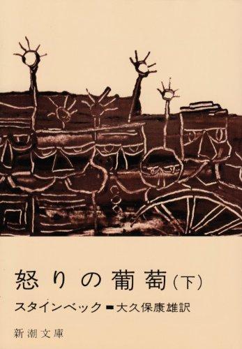 怒りの葡萄 (下巻) (新潮文庫)