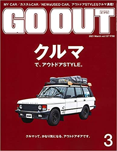 GO OUT (ゴーアウト) 2021