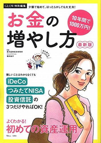 GLOW特別編集 10年間で1000万円! お金の増やし方 最新版 (TJMOOK)