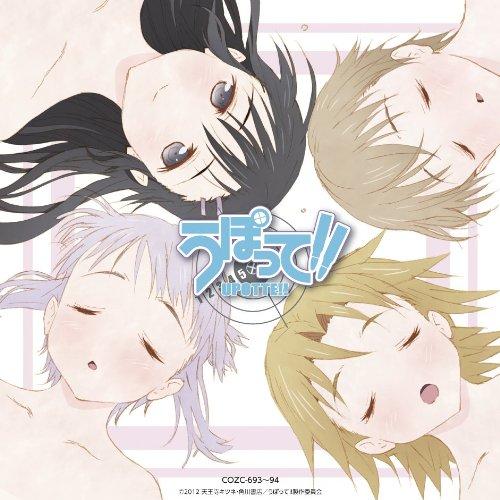 UPOTTE!! ENDING THEME HIMEKURI(+DVD)(ltd.)
