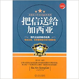 sending the letter to garcia the latest edition chinese edition cao xingze 9787543055827 amazoncom books
