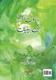 Theory to Life (Bengali Edition): Md Sharif Abu Hayat, Md Enamul