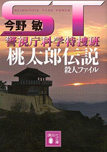 ST 桃太郎伝説殺人ファイル 警視庁科学特捜班 (講談社文庫)