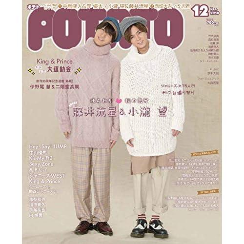 POTATO 2018年12月号 表紙画像