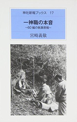 一神職の本音―60編の執筆原稿 (神社新報ブックス)