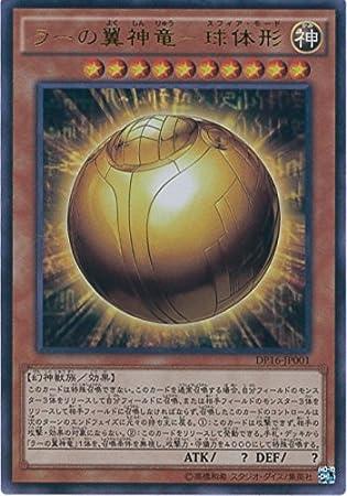 Yu Gi Oh Karten Dp16 Jp001 Fehler Flügel Gott Drachen Kugel