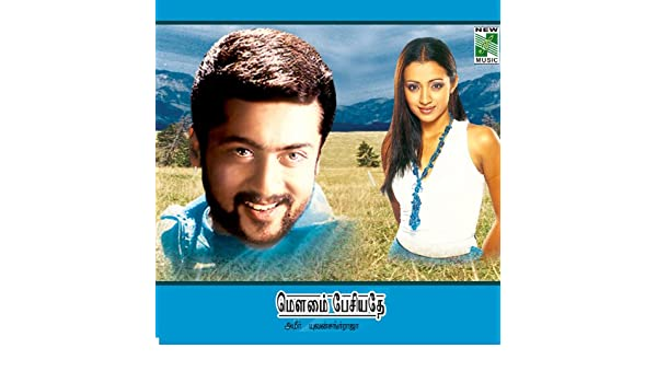 mounam pesiyadhe full movie online
