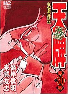 天牌外伝 第01-30巻 [Tenpai Gaiden vol 01-30]