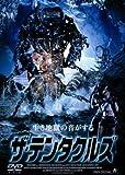 ザ・テンタクルズ [DVD]