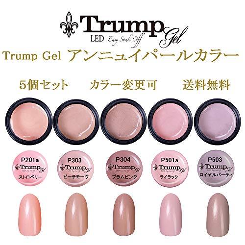 差し控える克服する再生可能日本製 Trump gel トランプジェル アンニュイ パール 選べる カラージェル 5個セット ピンク ベージュ パープル