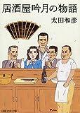 居酒屋吟月の物語 (日経文芸文庫)