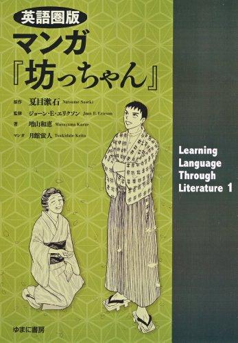 Manga Botchan (Learning Language Through Literature 1) by Yumani Shobo