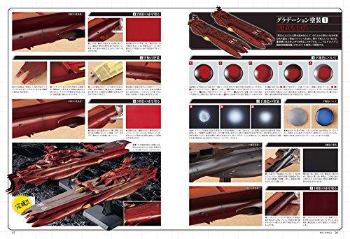 Space Battleship Yamato 2199 Modeling Guide (DENGEKI HOBBY BOOKS) [JAPANESE EDITION] 2014