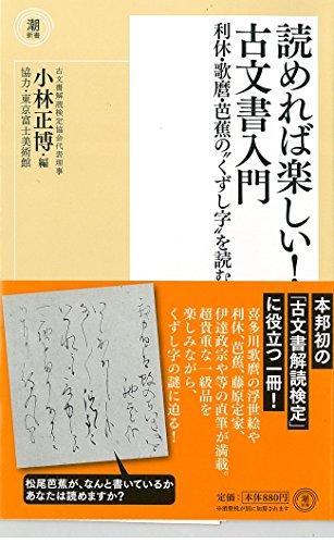 読めれば楽しい! 古文書入門   利休・歌麿・芭蕉の〝くずし字〟を読む (潮新書)