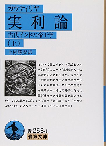 実利論 上―古代インドの帝王学 (岩波文庫 青 263-1)
