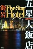 [本]五星大飯店 Five Star Hotel 【上】