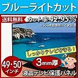 ブルーライトカット液晶テレビ保護パネル49・50型【カット率42.95%】(49・50インチ)(49・50MBL3)
