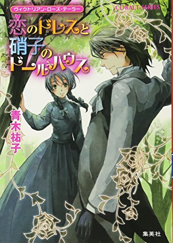 (Dollhouse Victorian Rose Taylor of glass dress and love (Victorian Rose Taylor series) cobalt (Novel) ISBN: 408600898X (2007) [Japanese Import])